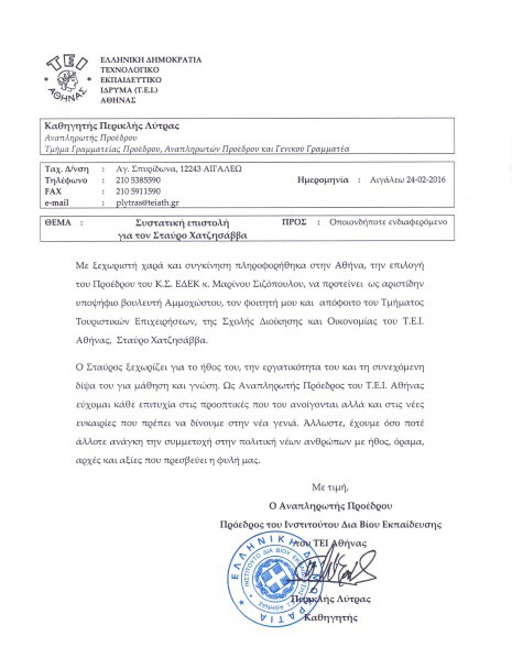 Περικλής Λύτρας Αναπληρωτής Πρόεδρος ΤΕΙ Αθήνας για Σταύρο Χατζησάββα