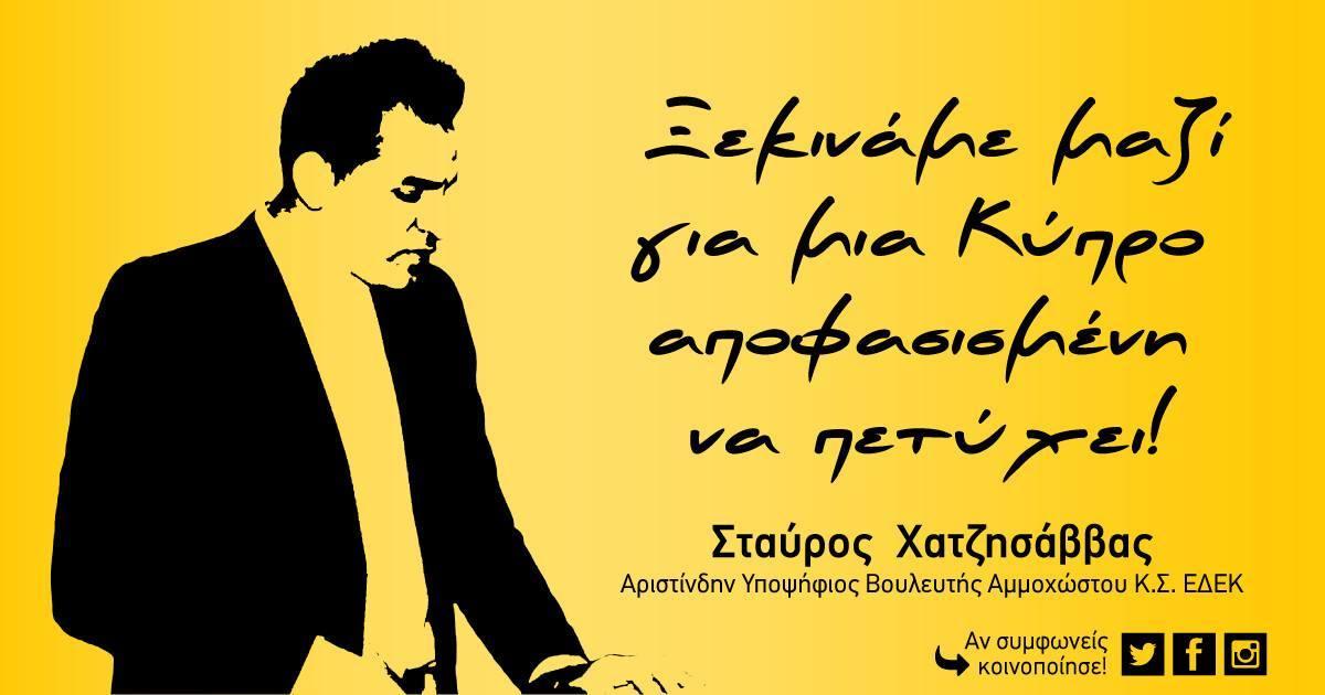 Ξεκινάμε μαζί για μια Κύπρο αποφασισμένη να πετύχει