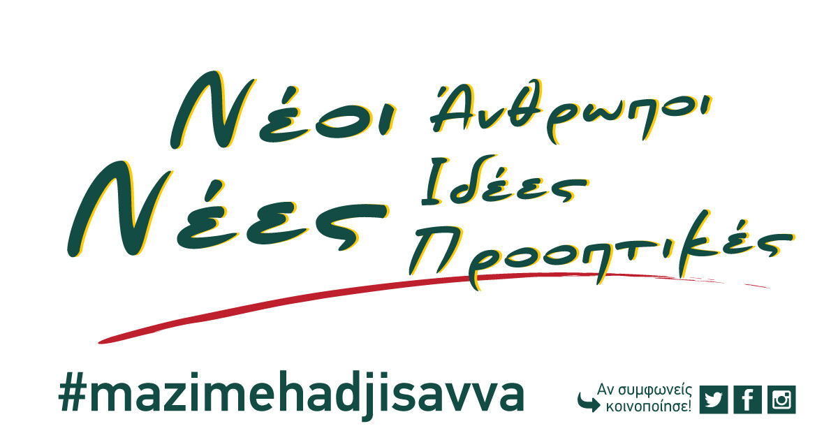 Νέοι Άνθρωποι Νέες Ιδέες Νέες Προοπτικές #mazimehadjisavva