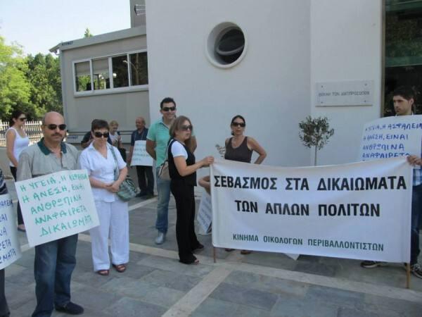 Εκδήλωση διαμαρτυρίας έξω από Βουλή 28/6/2013 εργοστάσιο VIOCHROM
