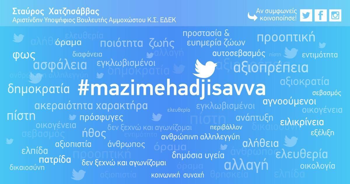BANNER_#MAZI ME_twitter_final_1