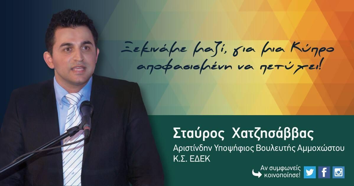 Σταύρος Χατζησάββας Ξεκινάμε Μαζί για μια Κύπρο αποφασισμένη να πετύχει!