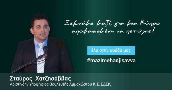 Έλα και εσύ στην ομάδα μας! #mazimehadjisavva