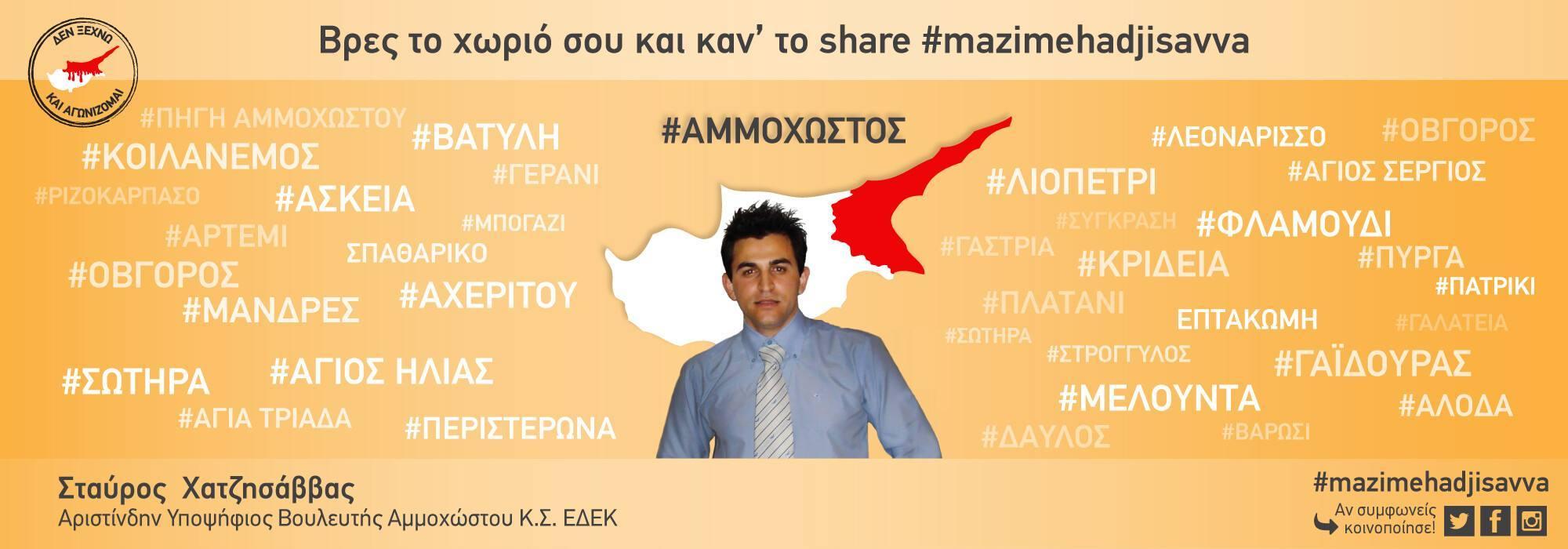 Βρες το χωριό σου και καν'το share #mazimehadjisavva