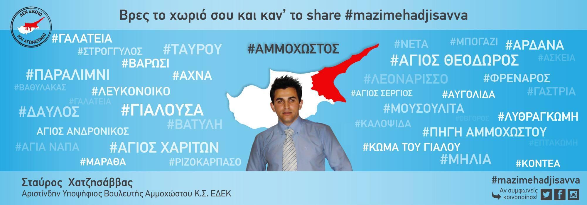 Βρες το χωριό σου και καν' το share #mazimehadjisavva