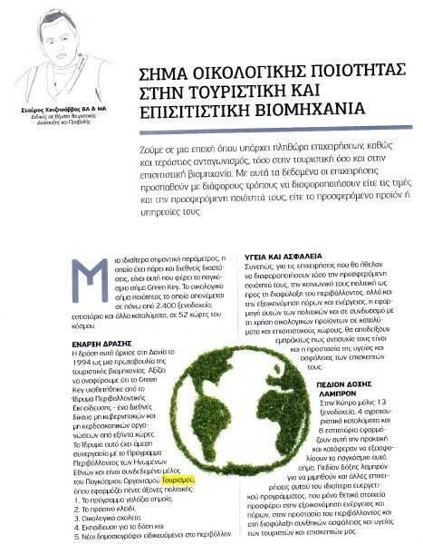 Σήμα Οικολογικής Ποιότητας στην τουριστική και επισιτιστική βιομηχανία