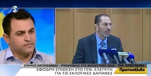 Πρωτοσέλιδο: Σ.ΧΑΤΖΗΣΑΒΒΑΣ για έκθεση εκλογικών δαπανών Video